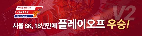 서울SK 우승