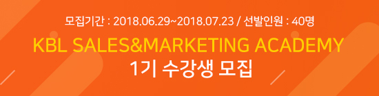 kbl sales marketing academy