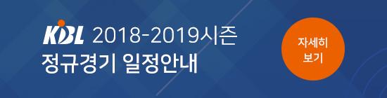 2018-2019시즌 정규경기 일정안내