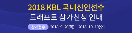 2018 KBL 국내신인선수 드래프트 참가신청 안내