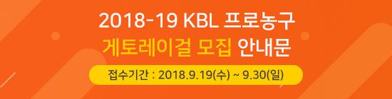 2018-19 KBL 프로농구 게토레이걸 모집 안내문