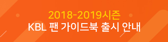 20181015_팬가이드북_m.jpg