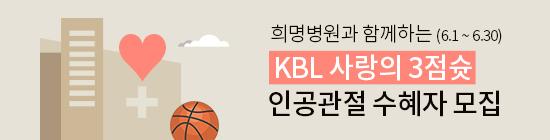 KBL 희명병원 '사랑의 3점 슛' 무료 인공관절 수혜자 모집