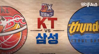 부산KT VS 서울삼성