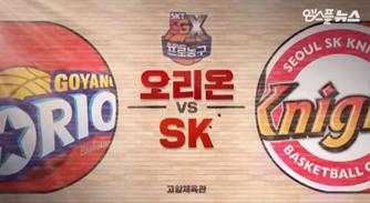 고양오리온 VS 서울SK