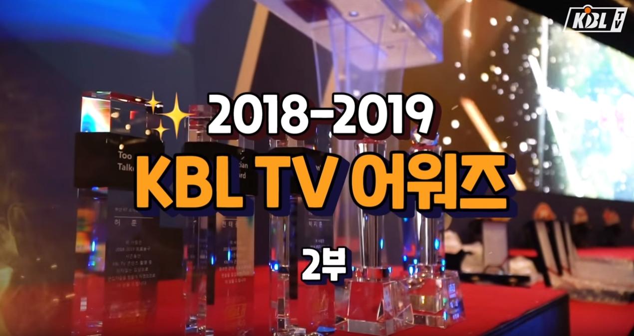 (오피셜) KBL TV 대상입니다