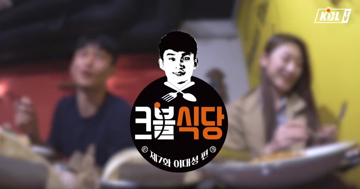 MVP 이대성 신혼부부의 폭로 현장(?)