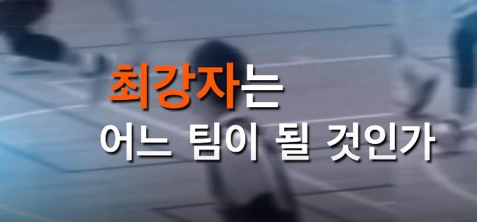 2019 KBL 스쿨리그 개막!