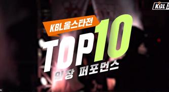 [올스타CAM] 크블티비가 뽑은 선수 입장 퍼포먼스 Top 10!