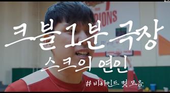 '연기의 신' 최준용 탄생 비하인드